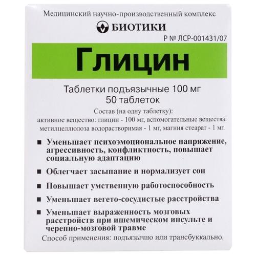 глицин при запое